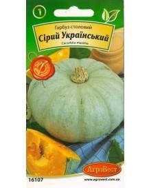 Гарбуз Сірий Український
