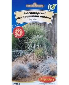 Багаторічні декоративні трави (суміш)