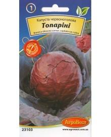 Капуста червоноголова Топаріні