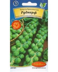 Капуста брюсельська Руднерф
