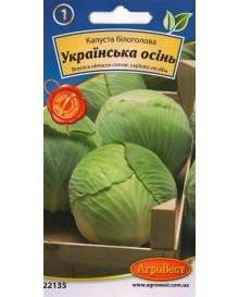 Капуста Українська осінь