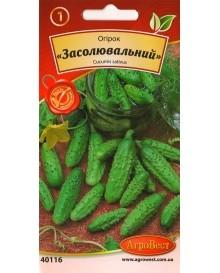 Огірок Засолювальний