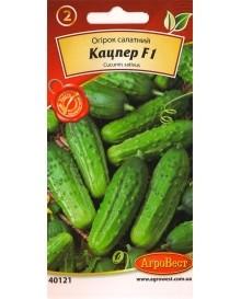 Огірок Кацпер F1 (партенокарпік)