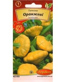 Патисони Оранжевi