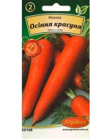 Морква Осіння Красуня